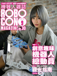 機器人雜誌 ROBOCON Magazine 2016/9 月號 (No.30)-cover