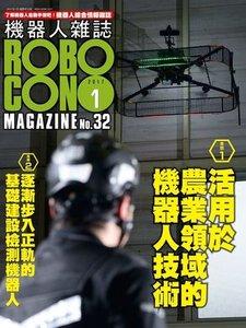 機器人雜誌 ROBOCON Magazine 2017/1 月號 (No.32)-cover