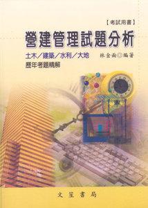 營建管理試題分析, 6/e (土木/建築 /水利 /大地 歷屆考題精解)-cover