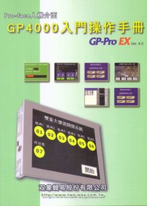 Pro-face GP4000 入門操作手冊-cover