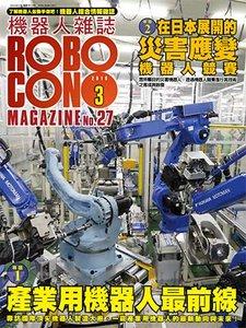 機器人雜誌 ROBOCON Magazine 2016/3 月號 (No.27)-cover