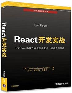 React開發實戰 (Pro React)-cover