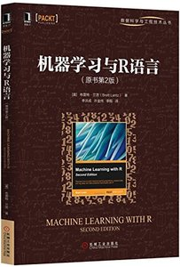 機器學習與R語言 (原書第2版) (Machine Learning with R, Second Edition)-cover