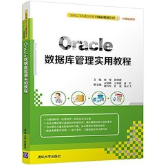 Oracle數據庫管理實用教程-cover
