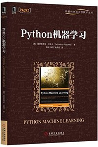 Python 機器學習 (Machine Learning with Python)-cover
