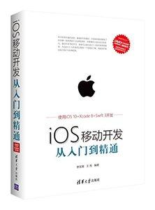 iOS移動開發從入門到精通-cover