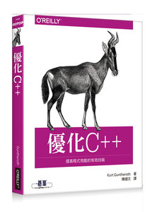 優化 C++|提高程式效能的有效技術 (Optimized C++: Proven Techniques for Heightened Performance)-cover