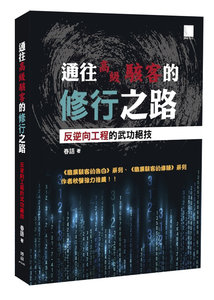 通往高級駭客的修行之路 : 反逆向工程的武功絕技-cover