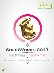 SolidWorks 2017 電腦輔助設計—基礎入門篇-cover