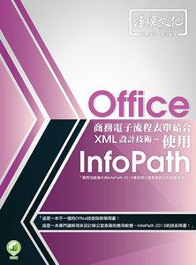 Office 商務電子流程表單結合 XML 設計技術--使用 InfoPath-cover