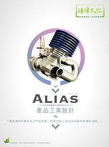 Alias 產品工業設計-cover
