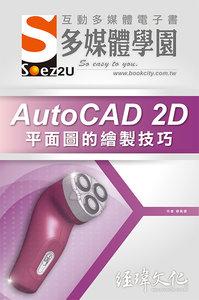 SOEZ2u 多媒體學園電子書 -- AutoCAD 2D 平面圖的繪製技巧-cover