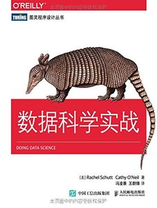 數據科學實戰 (Doing Data Science)-cover