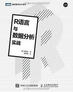 R語言與數據分析實戰-cover