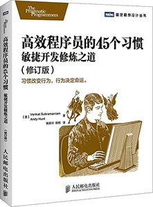 高效程序員的 45個習慣:敏捷開發修煉之道 (Practices of an Agile Developer:Working in the Real World)-cover
