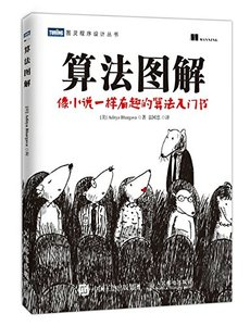 算法圖解 (Grokking Algorithms: An illustrated guide for programmers and other curious people)-cover