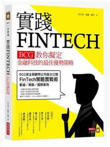 實踐 FINTECH:BCG 教你擬定金融科技的最佳優勢策略-cover