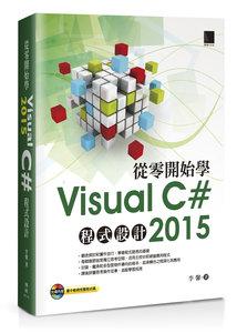 從零開始學Visual C# 2015程式設計-cover