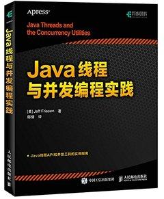 Java 線程與並發編程實踐-cover
