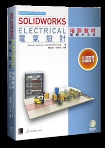 SOLIDWORKS Electrical 電氣設計培訓教材<繁體中文版>-cover