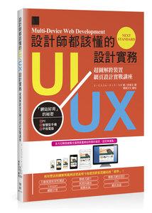 設計師都該懂的 UI/UX 設計實務:超圖解跨裝置網頁設計實戰講座-cover