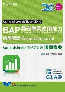 BAP Spreadsheets 電子試算表 Using Microsoft Excel 2010 商務專業應用能力國際認證 Essentials Level 通關寶典-增訂版(第三版)(附贈BAP學評系統含教學影片)-cover
