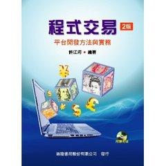 程式交易:平台開發方法與實務, 2/e-cover