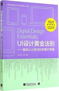 UI設計黃金法則:觸動人心的100種用戶界面-cover