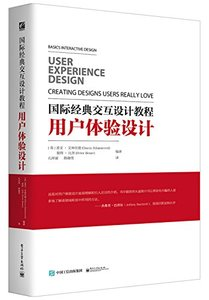 國際經典交互設計教程:用戶體驗設計-cover