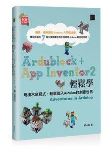 Ardublock + App Inventor 2 輕鬆學:玩積木寫程式,輕鬆進入Arduino的創意世界-cover