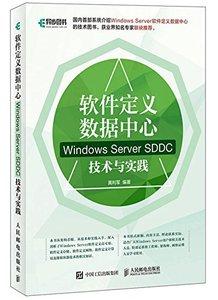 軟件定義數據中心 Windows Server SDDC 技術與實踐-cover