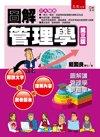 圖解管理學, 3/e-cover