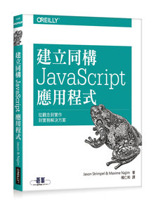 建立同構 JavaScript 應用程式 (Building Isomorphic JavaScript Apps: From Concept to Implementation to Real-World Solution)-cover