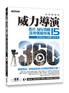 快快樂樂學威力導演15 - 影片/MV剪輯活用情報特蒐-cover