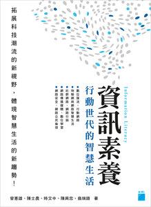 資訊素養 - 行動世代的智慧生活-cover