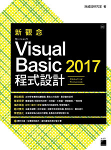 新觀念 Microsoft Visual Basic 2017 程式設計-cover