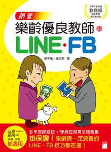 跟著樂齡優良教師學 LINE ‧ FB-cover