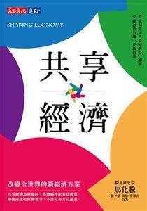 共享經濟:改變全世界的新經濟方案-cover