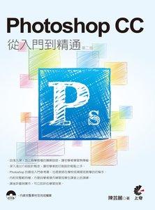 Photoshop CC從入門到精通(第二版)-cover