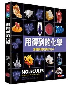 用得到的化學:建構世界的美妙分子 (Molecules: The Elements and the Architecture of Everything)