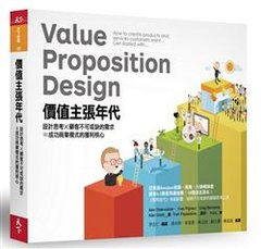 價值主張年代:設計思考X顧客不可或缺的需求=成功商業模式的獲利核心 (Value Proposition Design)-cover