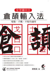 全字庫中文倉頡輸入法 - 電腦,手機,平板均適用, 2/e-cover