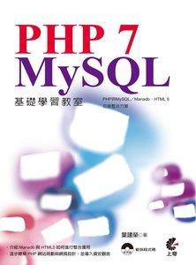 PHP 7 與 MySQL 基礎學習教室:PHP 與 MySQL/Mariadb、HTML 5 完美整合方案-cover