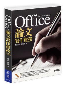 Office 論文寫作實務:以 Office 2016 為例-cover