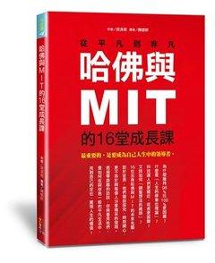 哈佛與MIT的16堂成長課:從平凡到非凡-cover