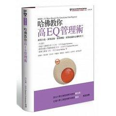 哈佛教你高EQ管理術:領導自我、領導部屬、領導團隊、領導組織的必備軟實力 (HBR's 10 Must Reads On Emotional Intelligence)-cover