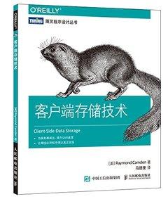 客戶端存儲技術-cover