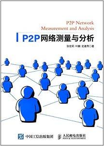 P2P 網絡測量與分析-cover