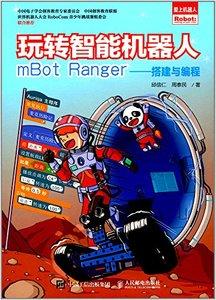 玩轉智能機器人mBot Ranger——搭建與編程-cover