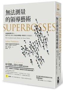 無法測量的領導藝術:跟超級老闆學帶人──他們不說、沒人會懂的非典型 × 跨世代人才培育力!-cover